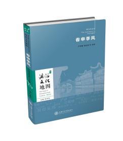 海派文化地图:春申季风