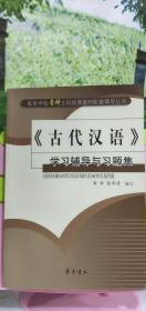 古代汉语学习辅导与习题集 李军 齐鲁书社。