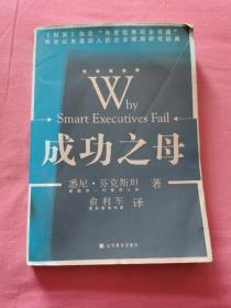 成功之母:Why Smart Executives Fail