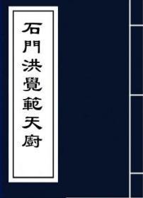 石门洪觉范天厨禁脔-复印本