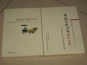 中国古代心战研究文集--《中国古代心战》研讨会论文汇编