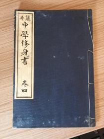 1916年日本出版《中学修身书》一册