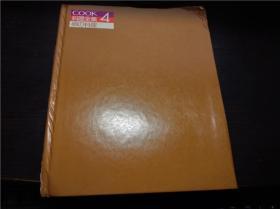 COOK料理全集 4 卵の料理 干趣会  1980年 大16开硬精装 原版日本日文书 现货