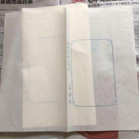 空白散页印谱38张