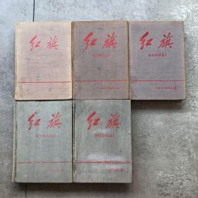 红旗杂志1958年(创刊)+1959年(上下)+1960年(上下)合订本(共5册)