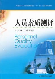 人员素质测评 丁鹏 等 江苏科学技术出版社 9787534586316