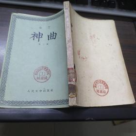神曲 第二部  人民文学出版社