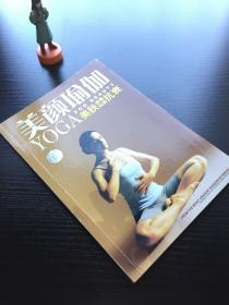 美颜瑜珈:美肤 排毒 祛病 抗衰