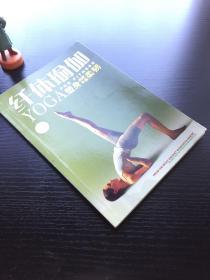 纤体瑜珈:塑身 减肥 平衡 柔韧