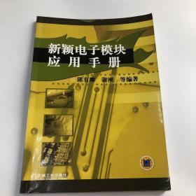新颖电子模块应用手册