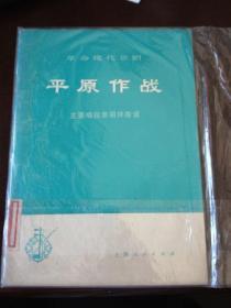 革命现代京剧 平原作战 主要唱段京胡伴奏谱