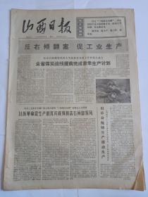 文革报纸山西日报1976年3月30日(4开四版)全省煤炭战线提前完成首季生产计划。