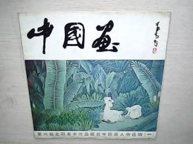 中国画:第六届全国美术作品展览中国画人物选辑(一)12张活页【12开】一版一印.