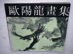 欧阳龙画集【12开】一版一印