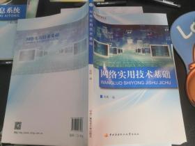 电大教材 国家开放大学教材  网络实用技术基础 + 配套实验