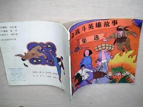彩色连环画; 革命战斗英雄故事集选