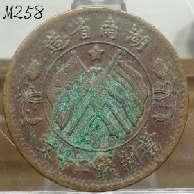 湖南双旗二十文 大字五星9绕 湖南省造当制钱二十文 M258