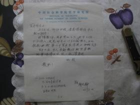 中国社会科学院哲学研究所研究员胡文耕信札