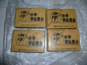 库存书法墨盒4盒合售