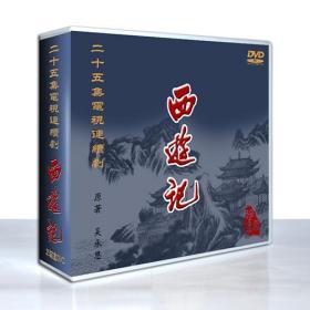 央视86版25集电视连续剧西游记完整版清晰最完整版本DVD光盘碟首播