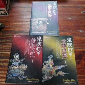 鬼吹灯之 (1-3册)(新版)