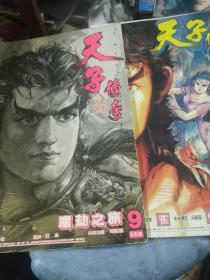 16开漫画版 天子传奇 9、31  2本合售