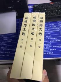 胡锦涛文选(全三卷)(平装本)