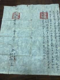 1951年,河北省威县方家营村地契,盖地方官印,买主于长海