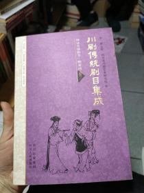 川剧优秀传统剧目集成. 历史演义剧目. 三国戏. 5