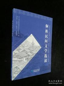 侗族民间文学选读