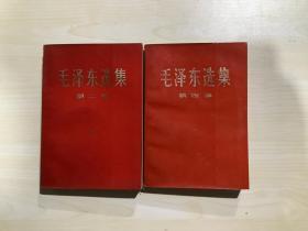 毛泽东选集 第二,第四卷 2本合售 (红皮本,根据1952年8月第1版重排本,1966年7月改横排本 第二卷为1967年12月天津第19次印刷,第四卷为1967年7月天津第12次印刷)