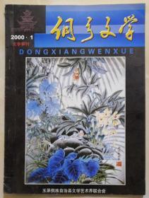 贵州刊物:《侗乡文学》创刊号(2000ND16K)