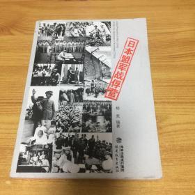 日本盟军战俘营