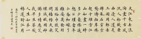 【保真】实力书法家田恩亮行书精品:苏轼《念奴娇·赤壁怀古》