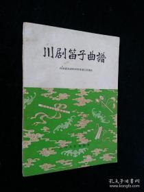 川剧笛子曲谱(1959年1版1印仅1.8千册)