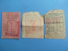 抗美援朝题材 : 中国人民志愿军预防接种证,通车证,疫苗注射证(三证同一个人的)(合售)