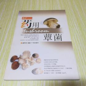 食疗 药用蕈菌