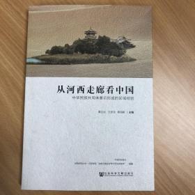 从河西走廊看中国:中华民族共同体意识形成的区域经验