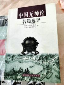 中国无神论名篇选译1999一版一印5000册