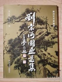 刘宗河国画选集