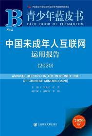 青少年蓝皮书:中国未成年人互联网运用报告(2020)