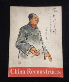 中国建设 1968年第2期