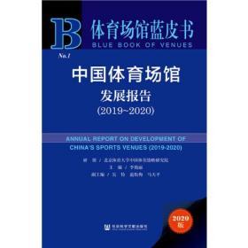 体育场馆蓝皮书:中国体育场馆发展报告(2019~2020)