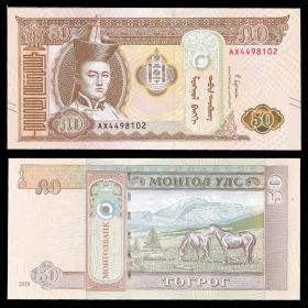 外国钱币 亚洲全新蒙古纸币 50图格里克纸钞1张(2019年新版)