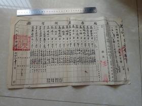 江西省湖口县水车乡土地房产所有证(1952年)