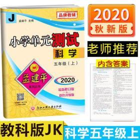 孟建平系列丛书:小学单元测试 科学(五年级上 J)