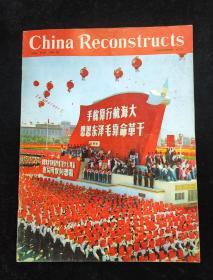 中国建设 1970年第12期