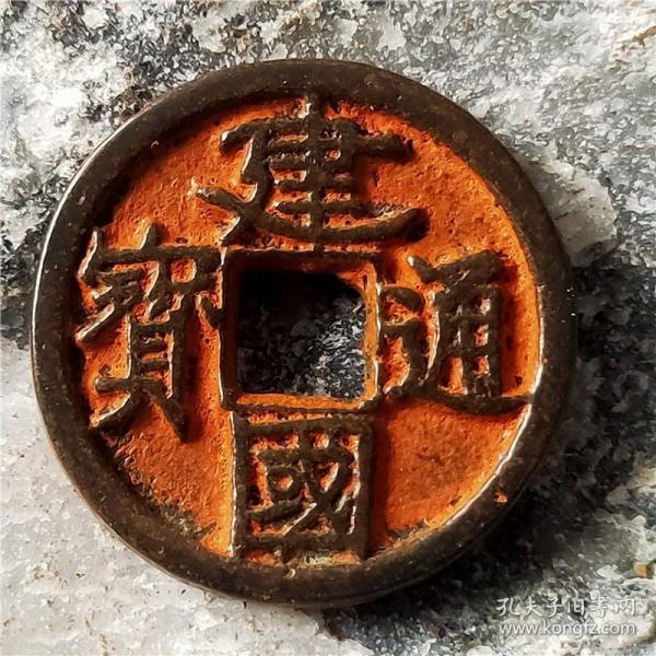 朱砂 建国通宝 光背 鉴赏收藏,古钱币