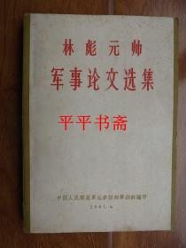 林彪元帅军事论文选集(32开 品相不错)