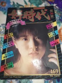 香港好时代杂志 1983 中森明菜封面